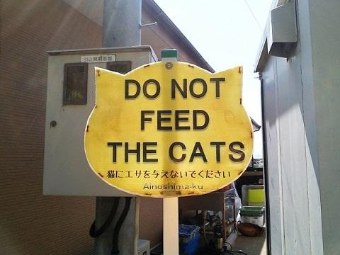 餌やり禁止の立て看板