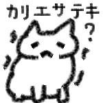 猫の記憶の画像