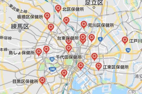 東京都の保健所
