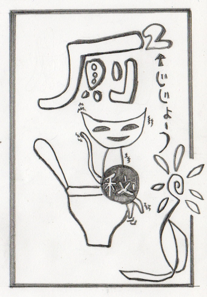 厠2(事情)